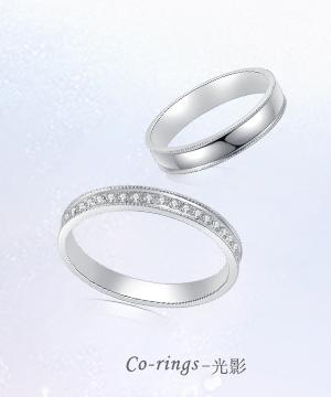 Co-rings系列光影结婚对戒