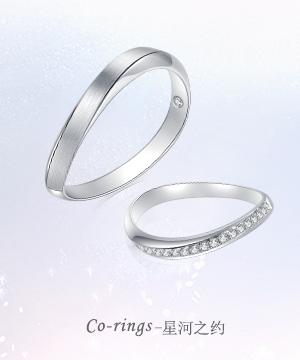 Co-rings系列星河之约情侣对戒
