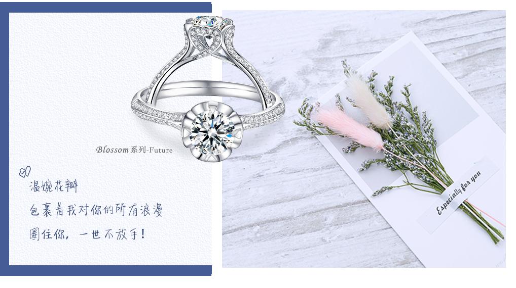 Blossom系列Future求婚钻戒