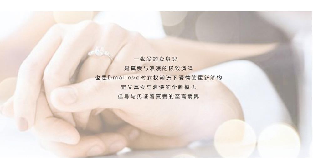 Dmallovo定义真爱与浪漫的全新模式