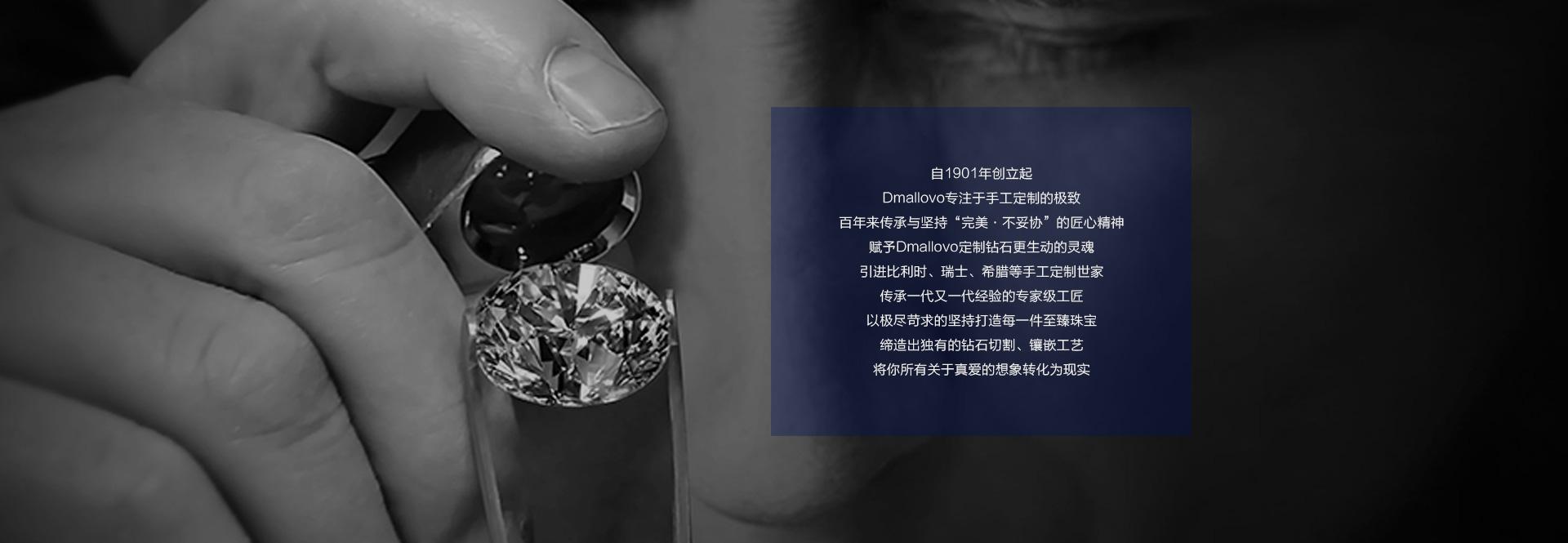 百年手工钻石定制品牌-Dmallovo